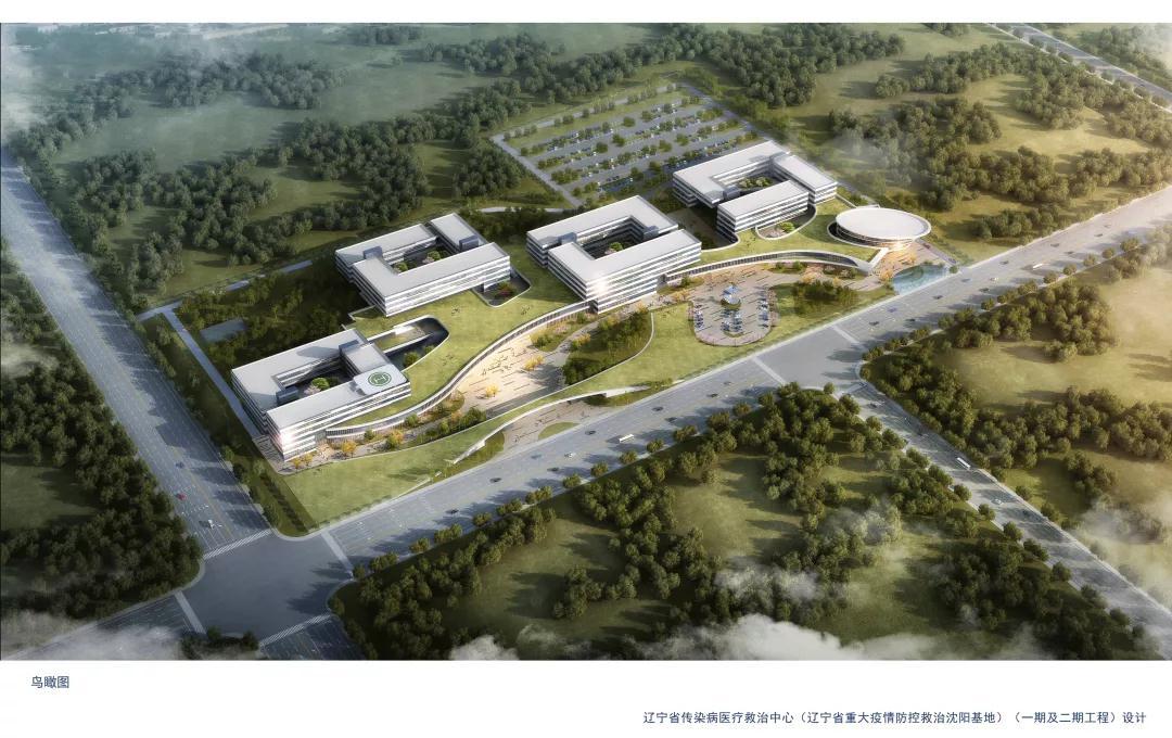 遼寧省傳染病醫療救治中心項目